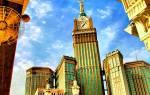Башни Абрадж аль-Бейт, Саудовская Аравия — обзор