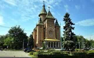 Кафедральный Тимишоарский собор, Румыния — обзор