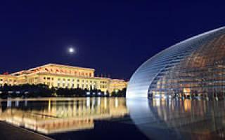 Национальный центр исполнительских искусств, Китай — обзор