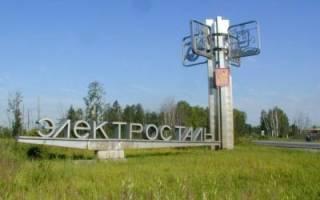 Россия что посмотреть в Электросталь