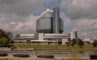 Национальная библиотека Беларуси, Беларусь — обзор