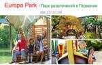 Парк развлечений Шпреепарк, Германия — обзор