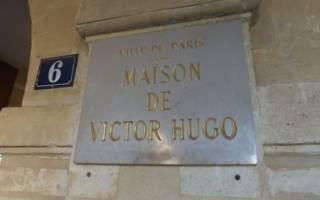 Музей-квартира Виктора Гюго, Франция — обзор
