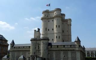 Венсенский замок, Франция — обзор
