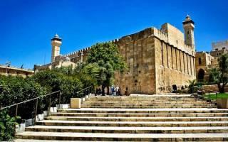Пещера Патриархов, Израиль — обзор