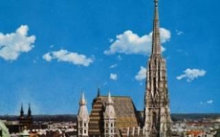 Собор Святого Стефана, Австрия — обзор
