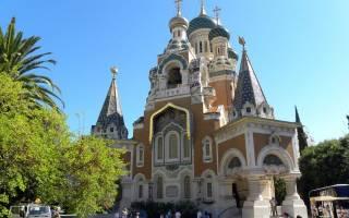 Собор святителя Николая Чудотворца, Франция — обзор
