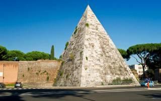 Пирамида Цестия, Италия — обзор