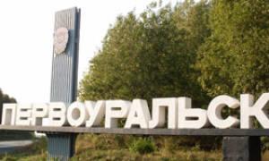 Россия что посмотреть в Первоуральске