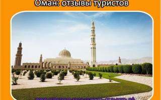 Оман — обзор и отзывы для туриста