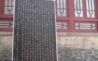 Музей Бэй Линь, Китай — обзор