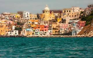 Остров Прочида, Италия — обзор