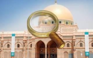 Музей Исламской цивилизации Шарджи, Объединенные Арабские Эмираты — обзор