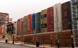 Публичная библиотека в Канзас–Сити, США — обзор