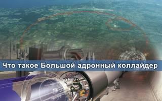 Большой адронный коллайдер ЦЕРН, Франция — обзор