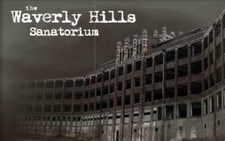 Санаторий Уиверли Хиллс, США — обзор