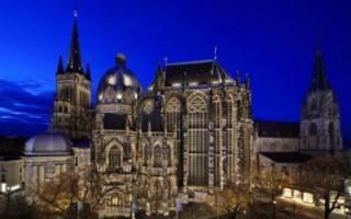 Ахенский собор, Германия — обзор