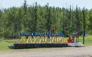 Национальный парк Алханай, Россия — обзор