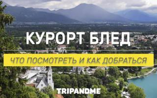 Блед — что посмотреть по городам Словении