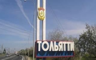 Россия что посмотреть в Тольятти