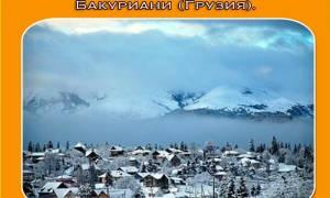 Бакуриани  — обзор и отзывы лыжного курорта