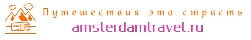 Все о путешествиях ➡ AmsterdamTravel.ru